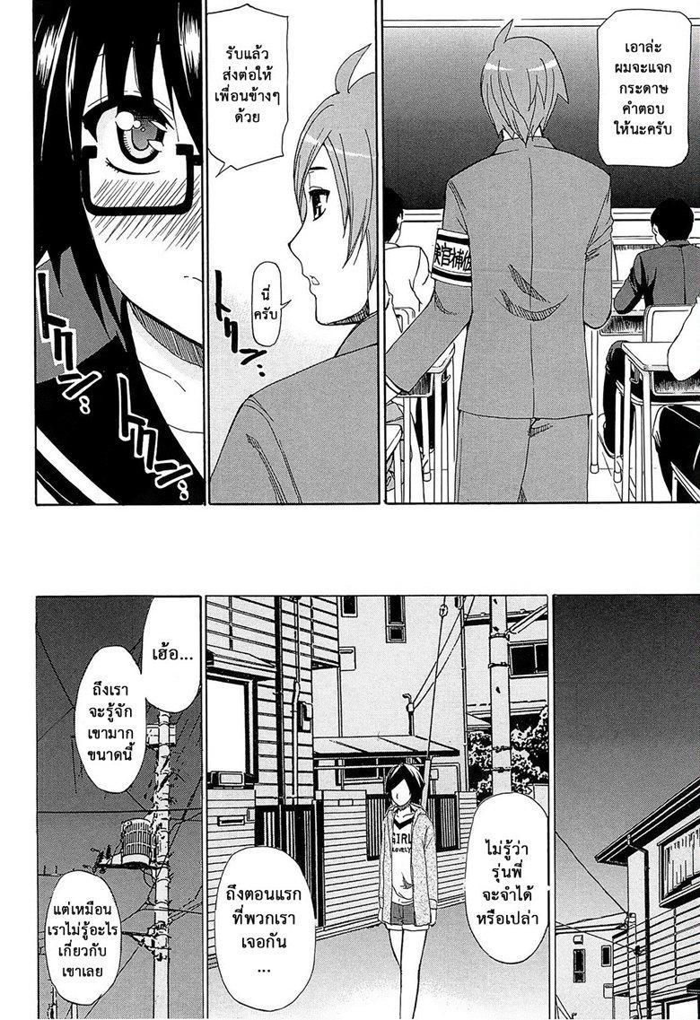 อ่านการ์ตูน ผมไม่เล็กนะครับ 4 จบ – [Shunjou Shuusuke] Sentiment Ch.4 ภาพที่ 3