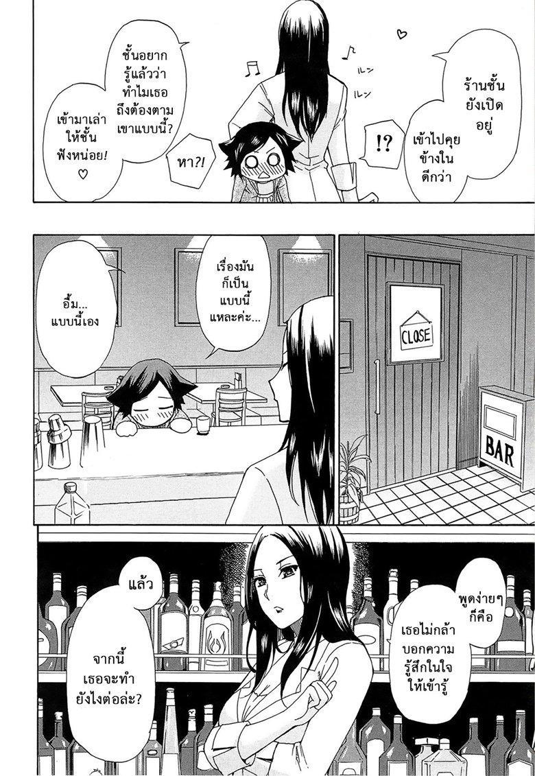 อ่านการ์ตูน ผมไม่เล็กนะครับ 4 จบ – [Shunjou Shuusuke] Sentiment Ch.4 ภาพที่ 7
