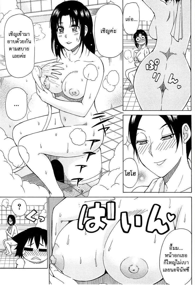 อ่านการ์ตูน ผมไม่เล็กนะครับ 4 จบ – [Shunjou Shuusuke] Sentiment Ch.4 ภาพที่ 16
