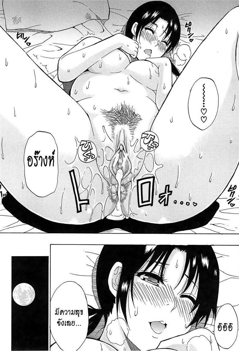 อ่านการ์ตูน ผมไม่เล็กนะครับ 4 จบ – [Shunjou Shuusuke] Sentiment Ch.4 ภาพที่ 43