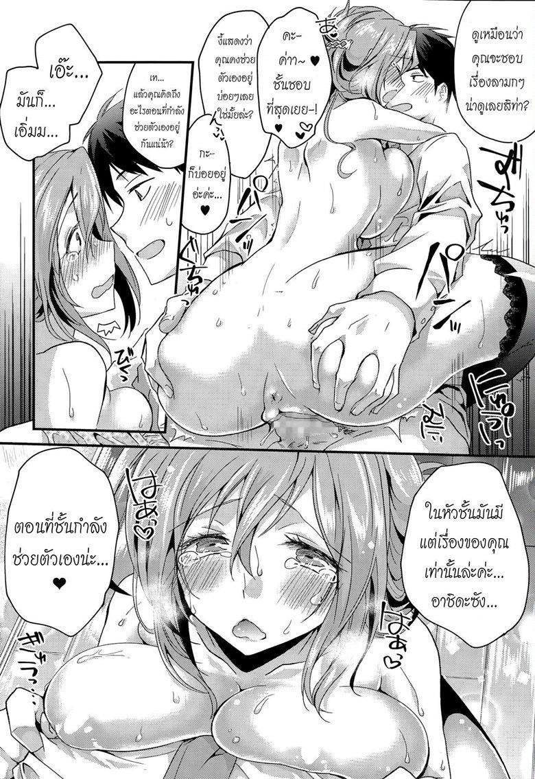 อ่านการ์ตูน เมาไม่นับ หลับโดนปล้ำ – [Oroneko] Okuri Ookami Otome ni Gochuui! (COMIC Tenma 2014-12) ภาพที่ 12