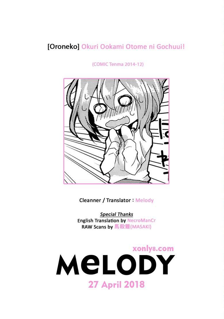 อ่านการ์ตูน เมาไม่นับ หลับโดนปล้ำ – [Oroneko] Okuri Ookami Otome ni Gochuui! (COMIC Tenma 2014-12) ภาพที่ 21
