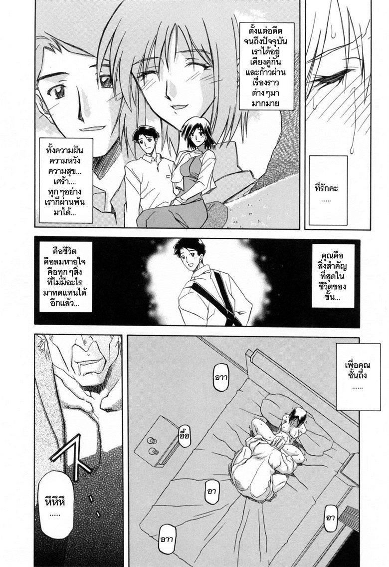อ่านการ์ตูน รักผิดทาง 2 – [Sanbun Kyoden] Sougetsu no Kisetsu | Season of Sougetsu Ch.2 ภาพที่ 4