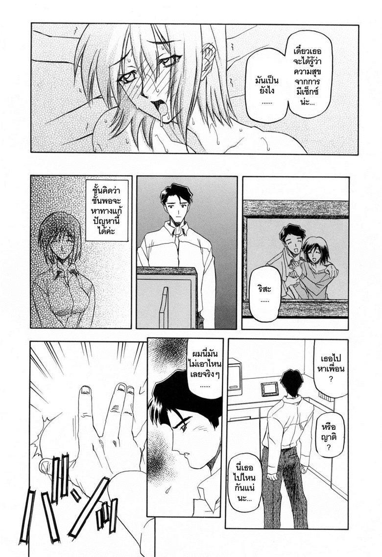 อ่านการ์ตูน รักผิดทาง 2 – [Sanbun Kyoden] Sougetsu no Kisetsu | Season of Sougetsu Ch.2 ภาพที่ 8