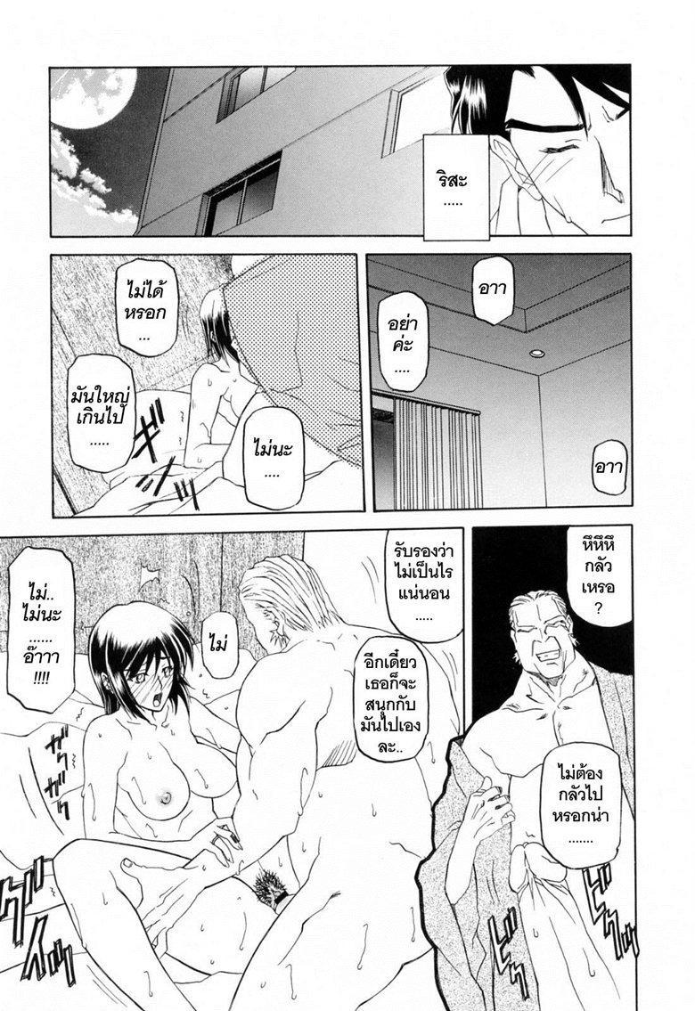 อ่านการ์ตูน รักผิดทาง 2 – [Sanbun Kyoden] Sougetsu no Kisetsu | Season of Sougetsu Ch.2 ภาพที่ 9