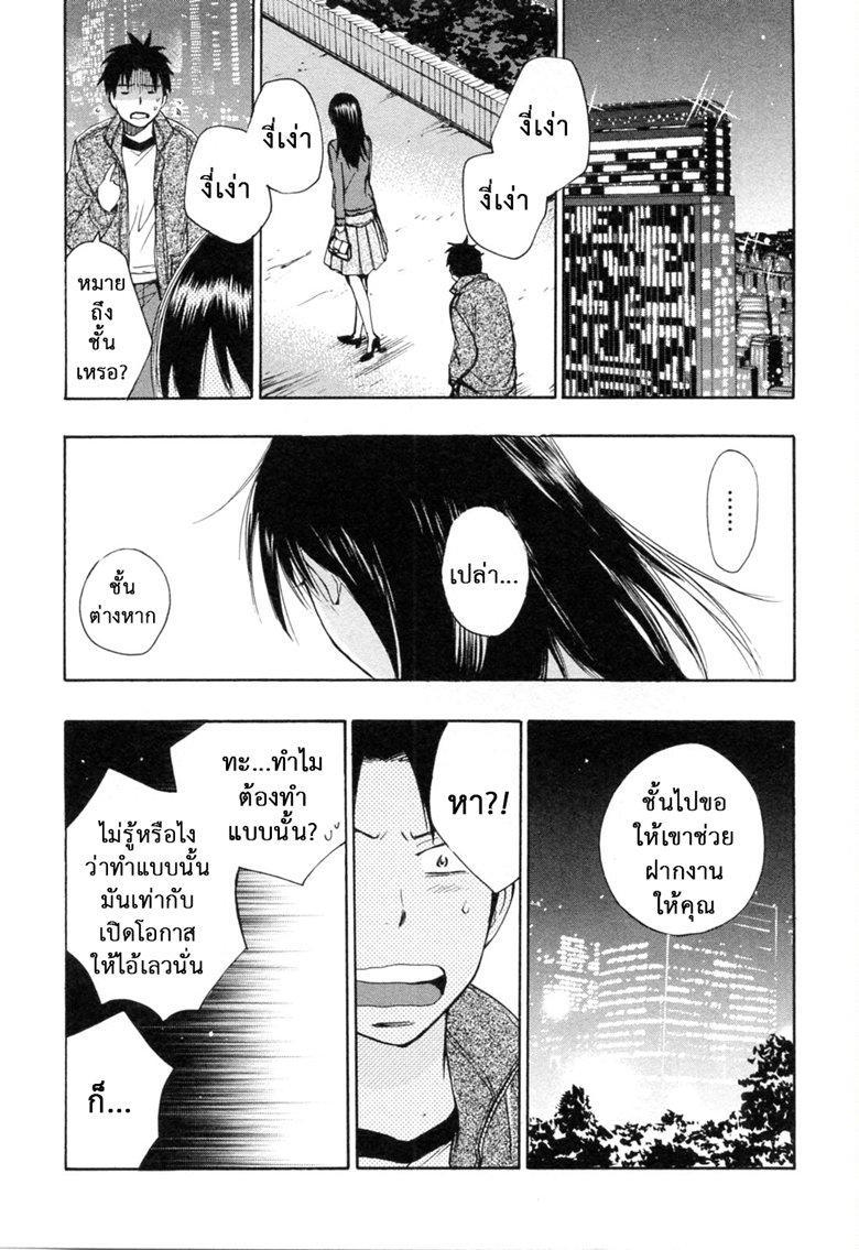 อ่านการ์ตูน ยอดมนุษย์เงินเดือน 24 จบ – ของสำคัญยิ่งกว่าสิ่งอื่นใด – [Harumi Chihiro] Koi wo Suru no Ga Shigoto Desu Ch.24 ภาพที่ 5