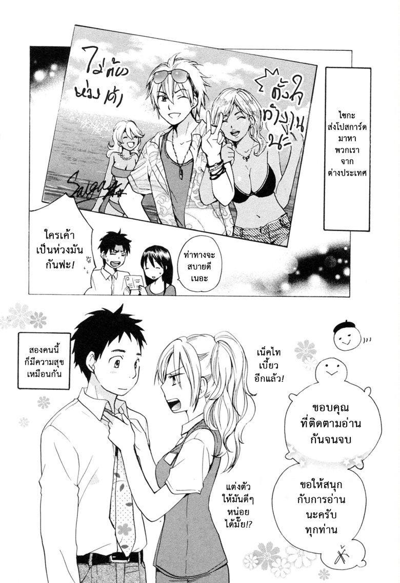 อ่านการ์ตูน ยอดมนุษย์เงินเดือน 24 จบ – ของสำคัญยิ่งกว่าสิ่งอื่นใด – [Harumi Chihiro] Koi wo Suru no Ga Shigoto Desu Ch.24 ภาพที่ 25