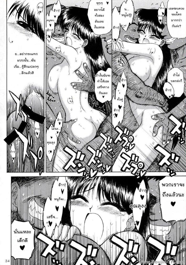 อ่านการ์ตูน ลูบไล้ ไล่ปิศาจ – (C71) [BLACK DOG (Kuroinu Juu)] Pearl Jam (Bishoujo Senshi Sailor Moon) ภาพที่ 31