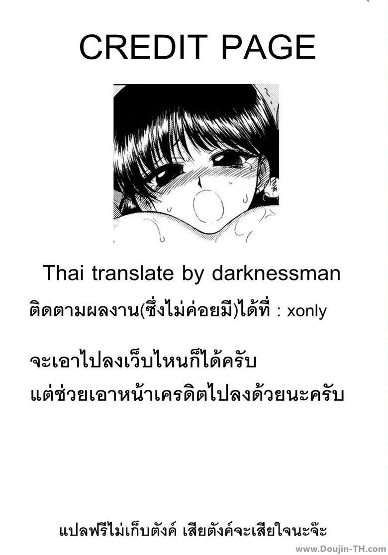 อ่านการ์ตูน ลูบไล้ ไล่ปิศาจ – (C71) [BLACK DOG (Kuroinu Juu)] Pearl Jam (Bishoujo Senshi Sailor Moon) ภาพที่ 35